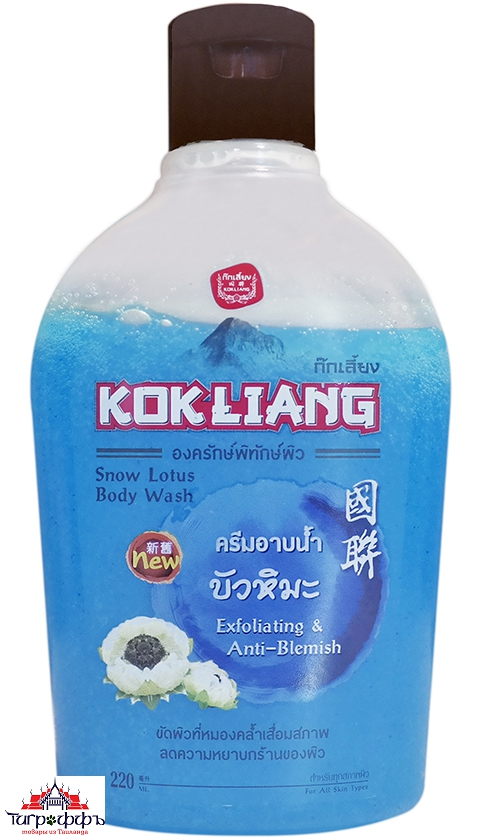Гель-эксфолиант для душа Kokliang Snow Lotus 220 мл.