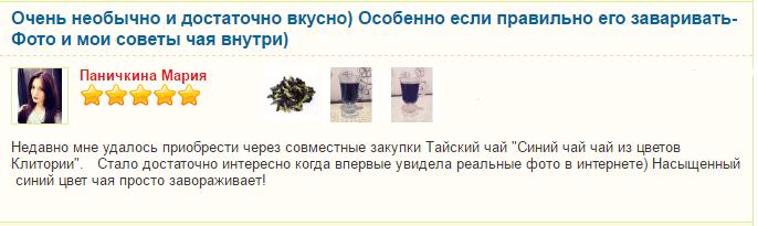синий чай из тайланда для похудения