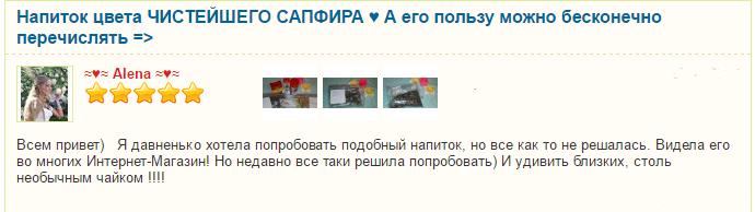 синий чай из тайланда купить в украине
