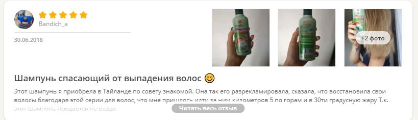 отзыв о шампуне kokliang shampoo